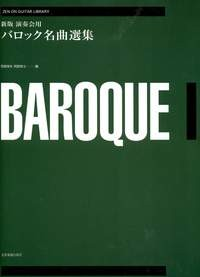 Baroque Anthology available at Guitar Notes.