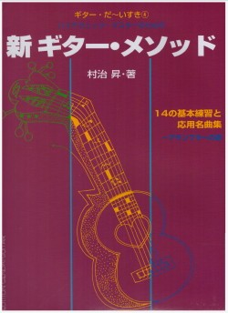 We Love Guitar Vol.4 available at Guitar Notes.
