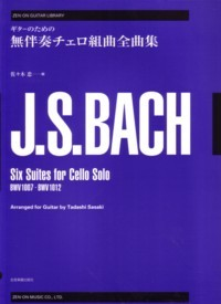 Six Cello Suites(Sasaki) available at Guitar Notes.