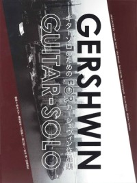Gershwin Guitar Solo available at Guitar Notes.