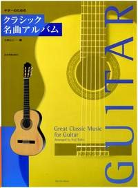 Great Classic Music for Guitar available at Guitar Notes.