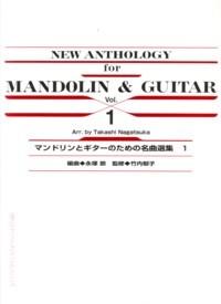 Mandolin & Guitar | Guitarnotes(UK) - Spanish Guitar Centre