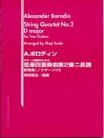 String Quartet no.2(Tsuda) available at Guitar Notes.