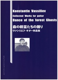 Dance of the Forest Ghosts available at Guitar Notes.