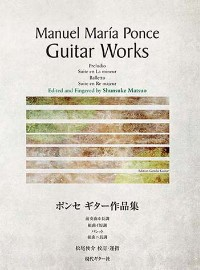 Guitar Works (Matsuo) available at Guitar Notes.