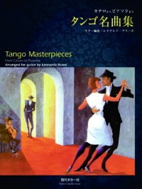 Tango Masterpieces available at Guitar Notes.