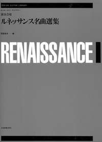 Renaissance Anthology available at Guitar Notes.